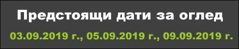 dati-ogledi-13082019