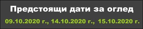 dati-ogledi-13102020