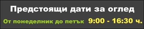 dati-ogledi-26102020
