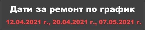 dati-remont-06072020