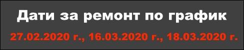 dati-remont-13082019
