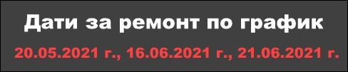 dati-remont-13102020
