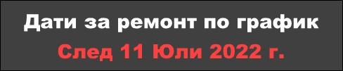dati-remont-21102021