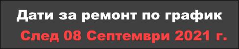 dati-remont-29042021