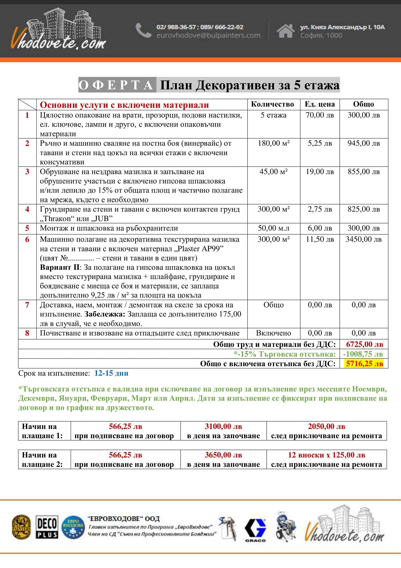 3-Oferta-za-5-et-Dekorativen-01102020