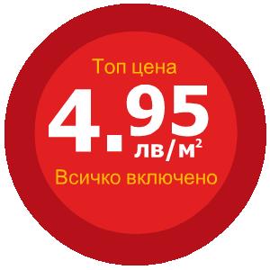 top-price-osvejavane