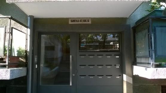 Snimki-Bigla-46-b (1)